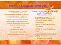 """Робота з обдарованими учнями Традиційний конкурс """"Учень року"""" Південного ліце..."""