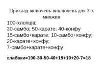 Приклад включень-виключень для 3-x множин 100-хлопців; 30-самбо; 50-карате; 4...