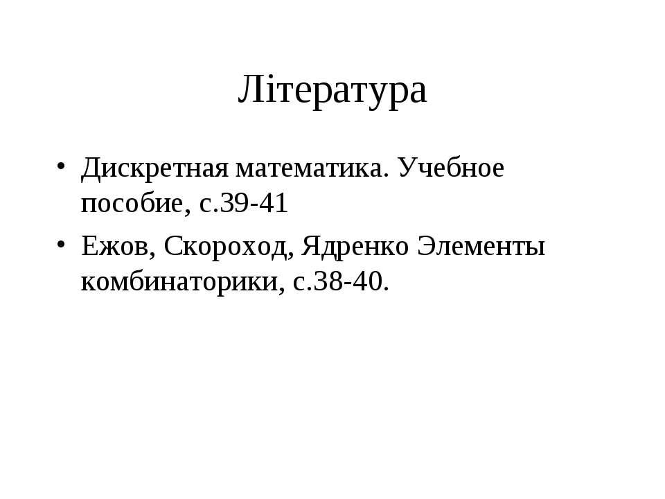 Література Дискретная математика. Учебное пособие, с.39-41 Ежов, Скороход, Яд...