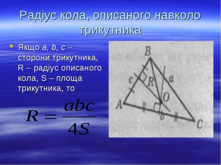 Радіус кола, описаного навколо трикутника Якщо a, b, c – сторони трикутника, ...