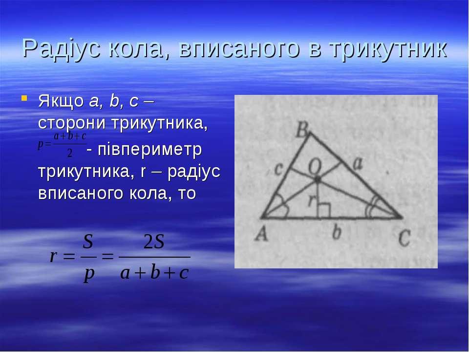 Радіус кола, вписаного в трикутник Якщо a, b, c – сторони трикутника, - півпе...