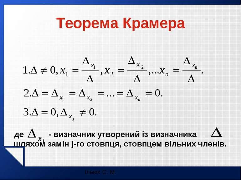 Теорема Крамера де - визначник утворений із визначника шляхом замін j-го стов...