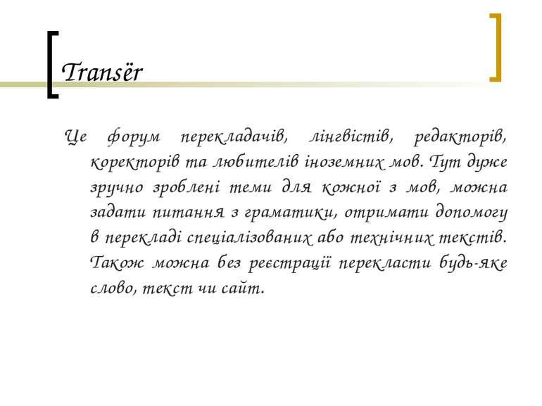 Transёr Це форум перекладачів, лінгвістів, редакторів, коректорів та любителі...