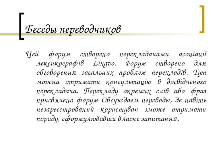 Беседы переводчиков Цей форум створено перекладачами асоціації лексикографів ...