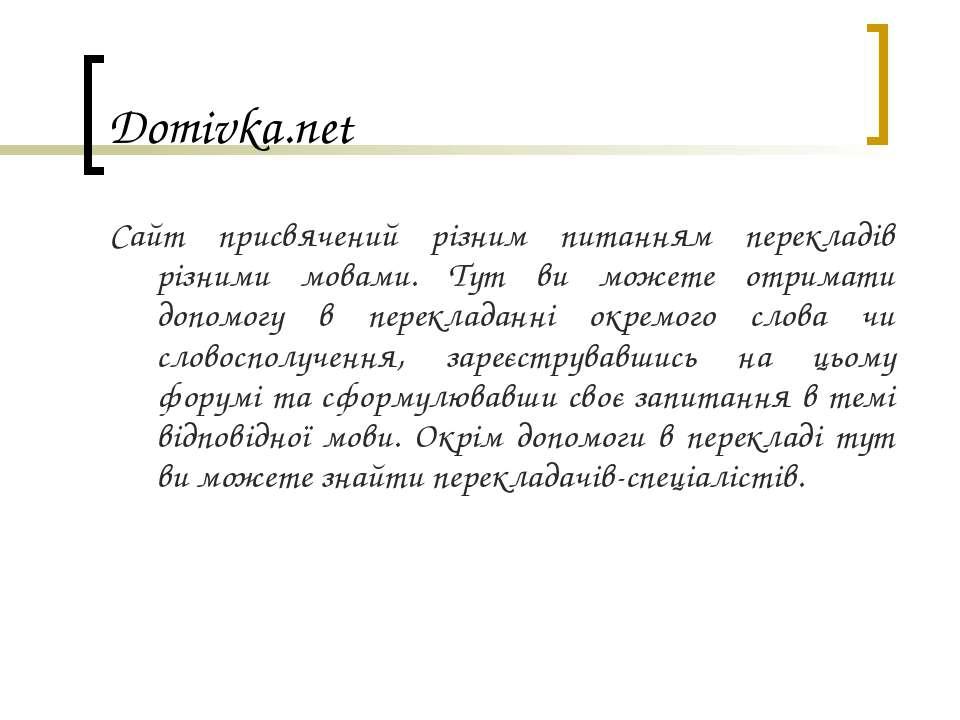 Domivka.net Сайт присвячений різним питанням перекладів різними мовами. Тут в...