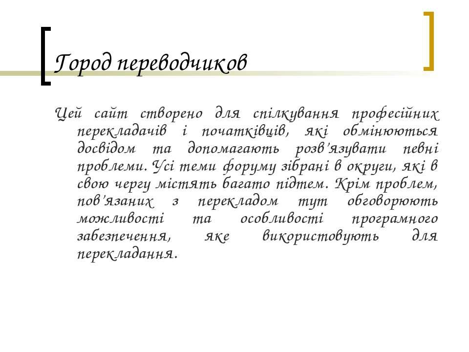Город переводчиков Цей сайт створено для спілкування професійних перекладачів...