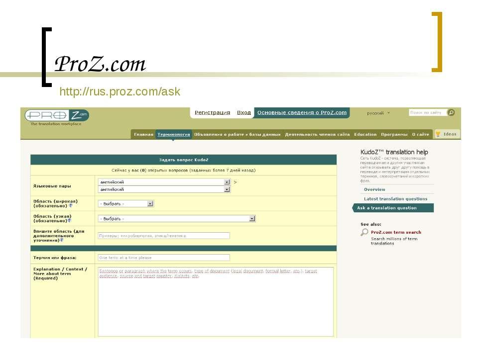 ProZ.com http://rus.proz.com/ask
