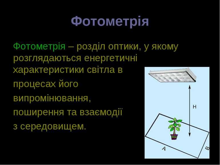 Фотометрія Фотометрія – розділ оптики, у якому розглядаються енергетичні хара...