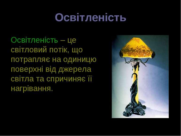 Освітленість Освітленість – це світловий потік, що потрапляє на одиницю повер...