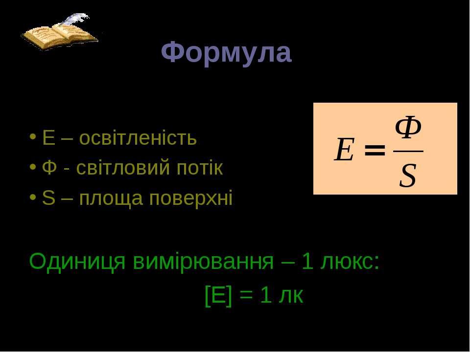 Формула Е – освітленість Ф - світловий потік S – площа поверхні Одиниця вимір...
