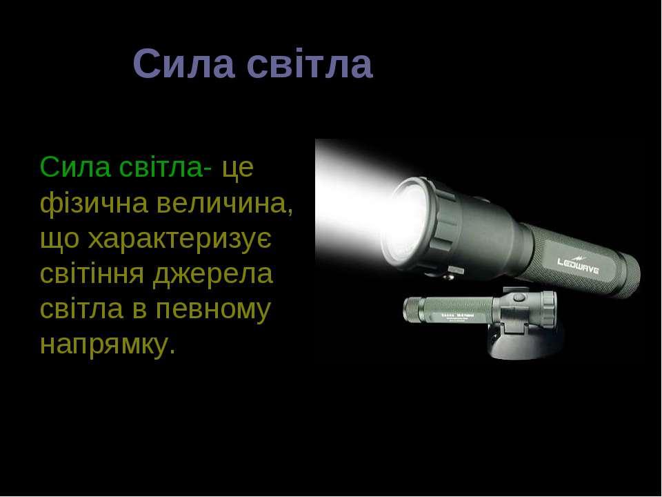 Сила світла Сила світла- це фізична величина, що характеризує світіння джерел...