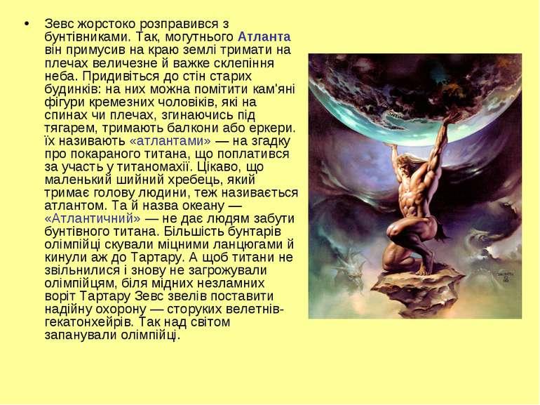 Зевс жорстоко розправився з бунтівниками. Так, могутнього Атланта він примуси...