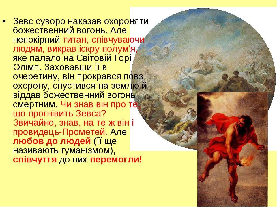 Зевс суворо наказав охороняти божественний вогонь. Але непокірний титан, спів...