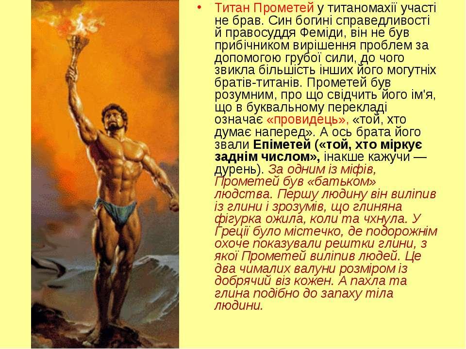 Титан Прометей у титаномахії участі не брав. Син богині справедливості й прав...