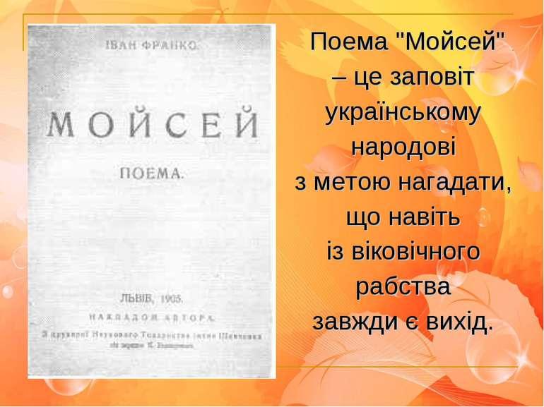"""Поема """"Мойсей"""" – це заповіт українському народові з метою нагадати, що навіть..."""