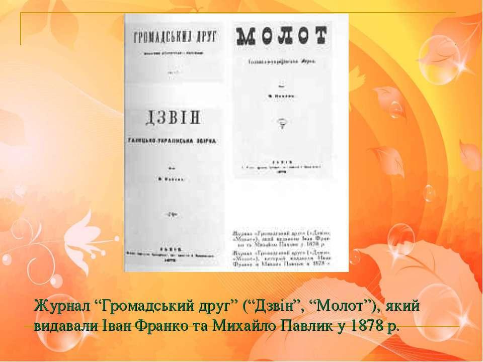 """Журнал """"Громадський друг"""" (""""Дзвін"""", """"Молот""""), який видавали Іван Франко та Ми..."""