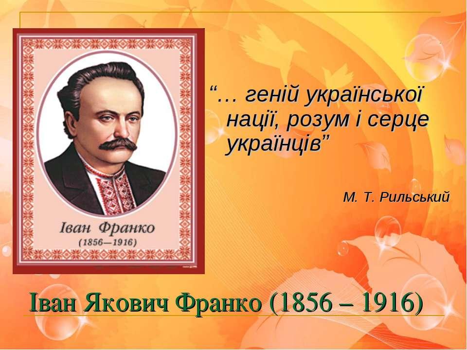 """Іван Якович Франко (1856 – 1916) """"… геній української нації, розум і серце ук..."""