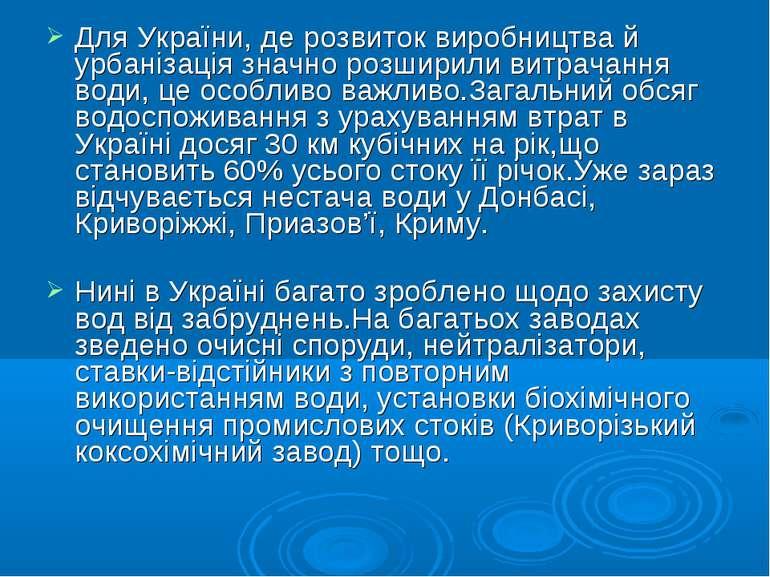 Для України, де розвиток виробництва й урбанізація значно розширили витрачанн...