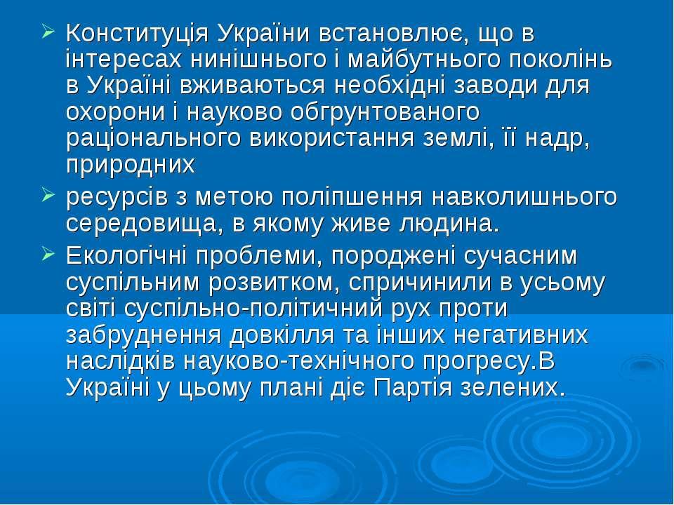 Конституція України встановлює, що в інтересах нинішнього і майбутнього покол...
