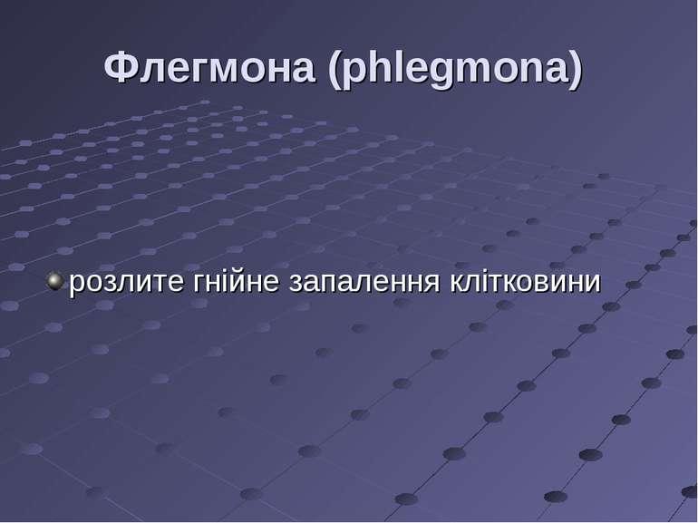 Флегмона (phlegmona) розлите гнійне запалення клітковини