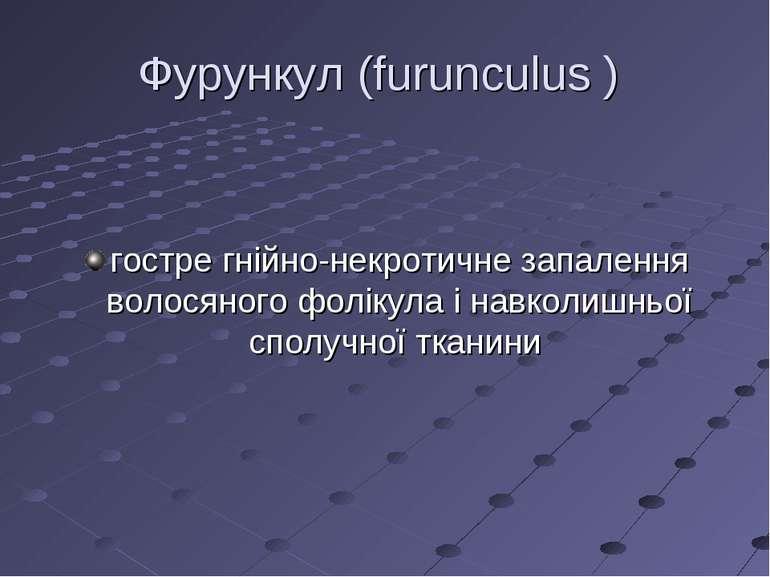 Фурункул (furunculus ) гостре гнійно-некротичне запалення волосяного фолікула...