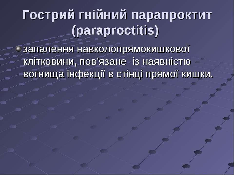 Гострий гнійний парапроктит (paraproctitis) запалення навколопрямокишкової кл...
