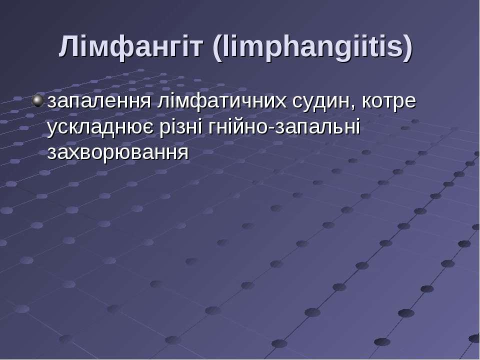 Лімфангіт (limphangiitis) запалення лімфатичних судин, котре ускладнює різні ...