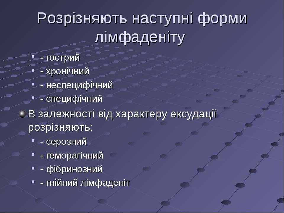 Розрізняють наступні форми лімфаденіту - гострий - хронічний - неспецифічний ...