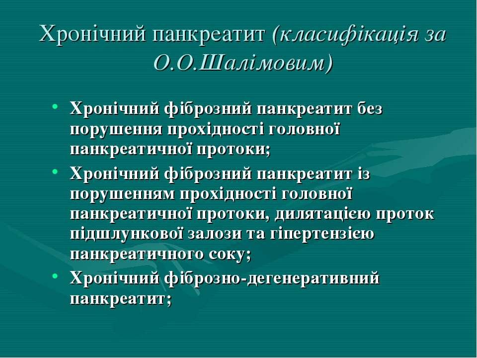Хронiчний панкреатит (класифiкацiя за О.О.Шалiмовим) Хронiчний фiброзний панк...