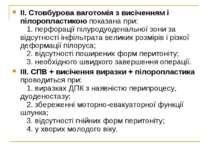 ІІ. Стовбурова ваготомія з висіченням і пілоропластикою показана при: 1. п...