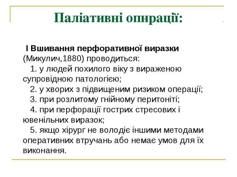 Паліативні опнрації: І Вшивання перфоративної виразки (Микулич,1880) прово...
