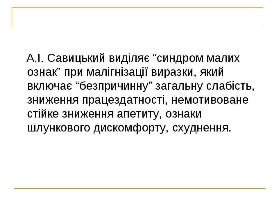 """А.І. Савицький виділяє """"синдром малих ознак"""" при малігнізації виразки, який в..."""