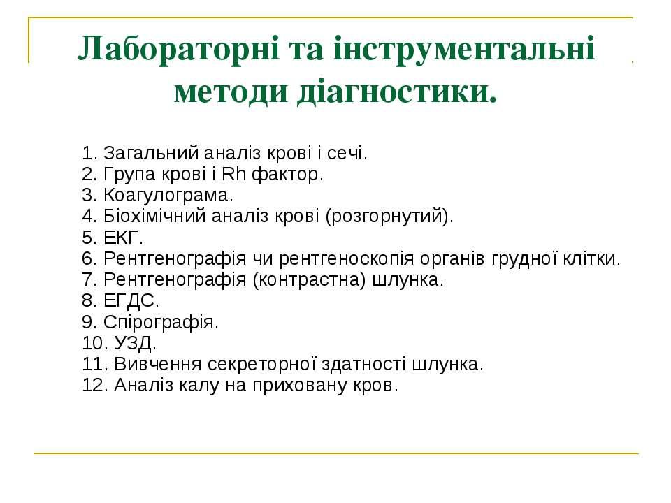 Лабораторні та інструментальні методи діагностики. 1. Загальний аналіз кро...