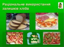 Раціональне використання залишків хліба