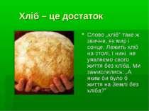 """Хліб – це достаток Слово """"хліб"""" таке ж звичне, як мир і сонце. Лежить хліб на..."""