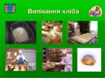 Випікання хліба