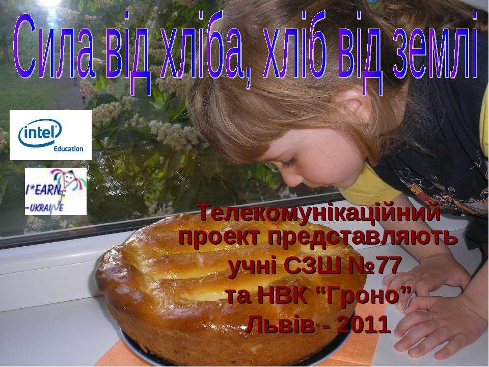 """Телекомунікаційний проект представляють учні СЗШ №77 та НВК """"Гроно"""" Львів - 2011"""