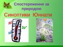 Спостереження за природою Синоптики Юннати