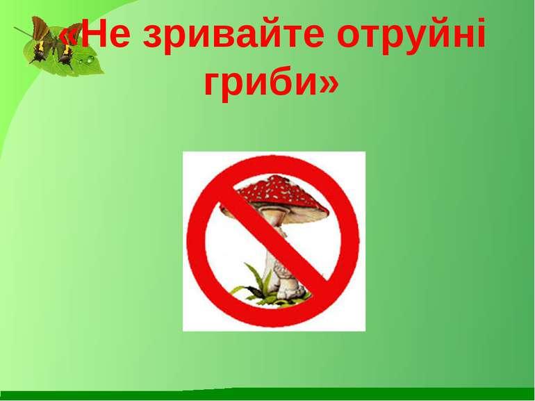 «Не зривайте отруйні гриби»