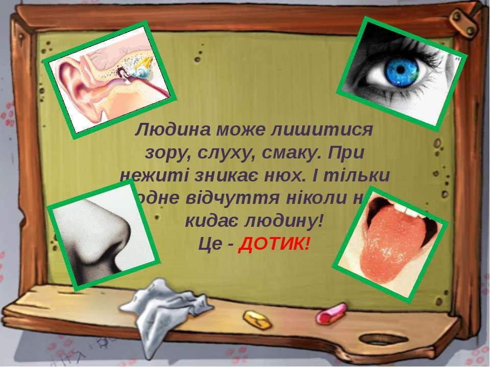 Людина може лишитися зору, слуху, смаку. При нежиті зникає нюх. І тільки одне...