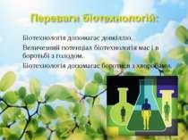 Біотехнологія допомагає довкіллю. Величезний потенціал біотехнологія має і в ...