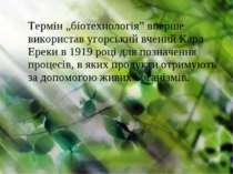 """Термін """"біотехнологія"""" вперше використав угорський вчений Карл Ереки в 1919 р..."""