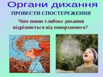 ПРОВЕСТИ СПОСТЕРЕЖЕННЯ Чим повне глибоке дихання відрізняється від поверхневого?