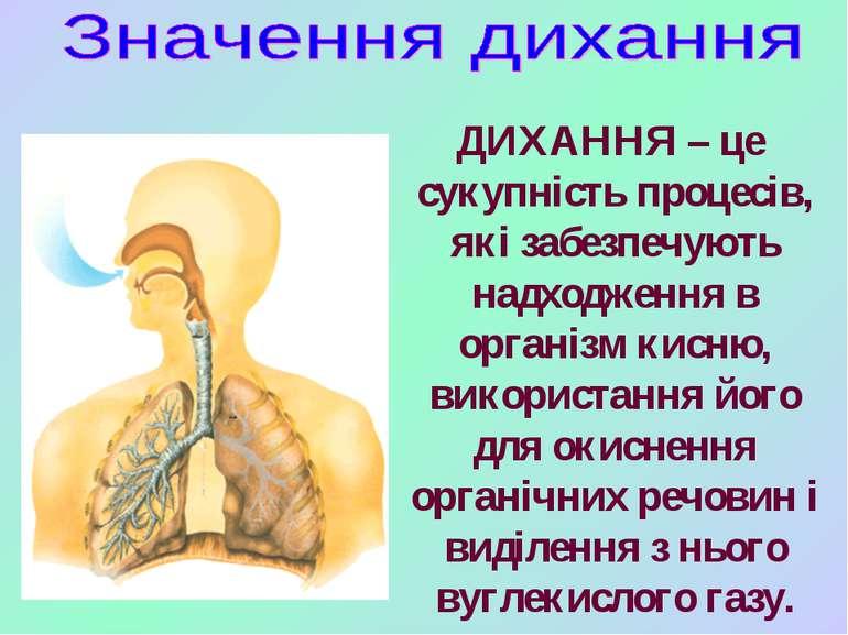ДИХАННЯ – це сукупність процесів, які забезпечують надходження в організм кис...