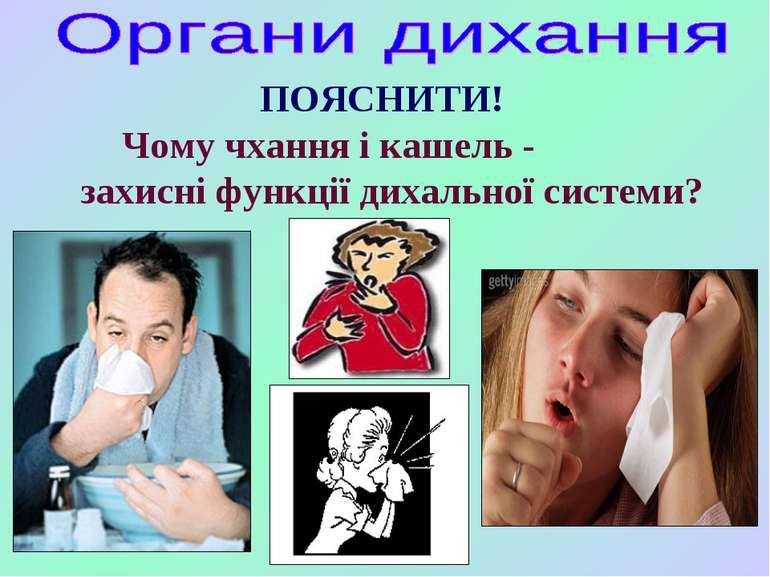 Чому чхання і кашель - захисні функції дихальної системи? ПОЯСНИТИ!