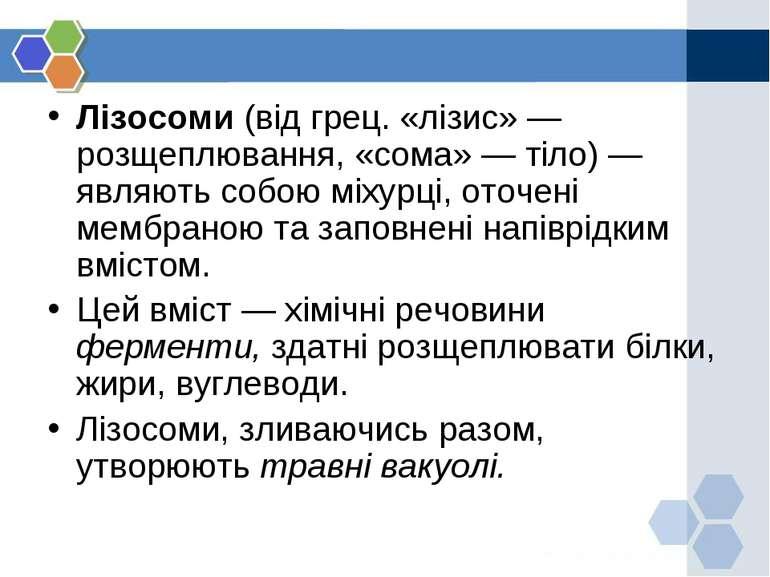 Лізосоми (від грец. «лізис» — розщеплювання, «сома» — тіло) — являють собою м...