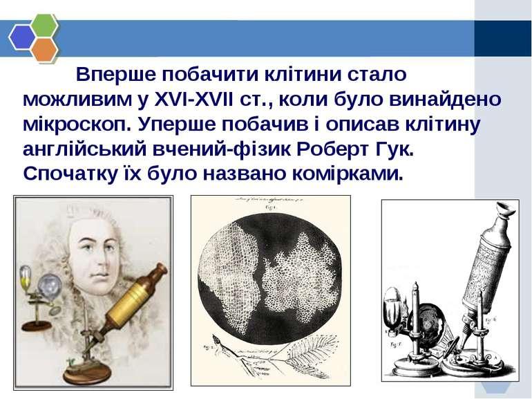 Вперше побачити клітини стало можливим у ХVІ-ХVІІ ст., коли було винайдено мі...