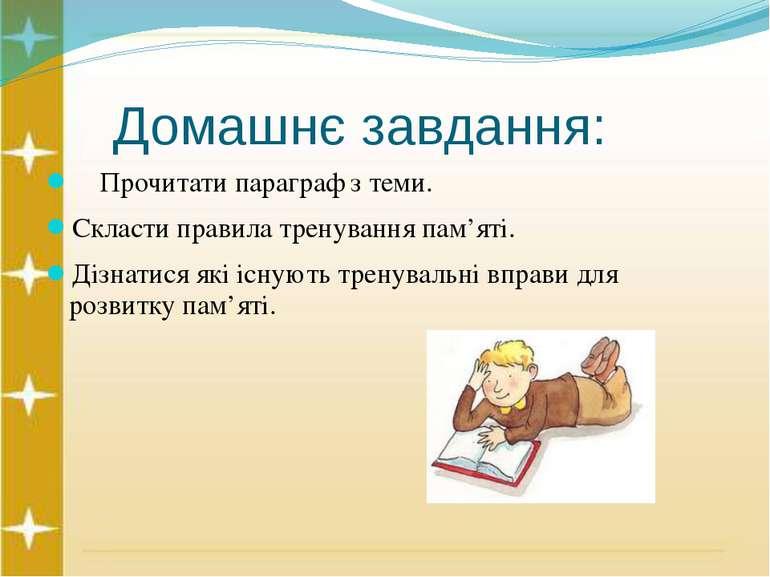 Домашнє завдання: Прочитати параграф з теми. Скласти правила тренування пам'я...