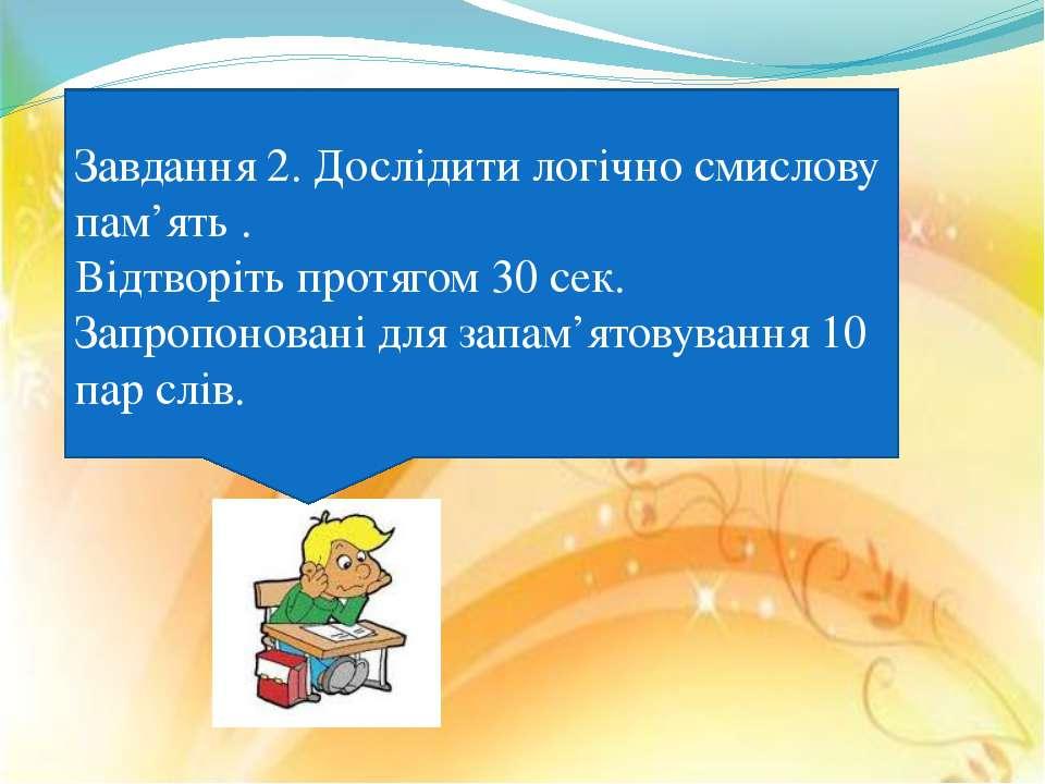 Завдання 2. Дослідити логічно смислову пам'ять . Відтворіть протягом 30 сек. ...