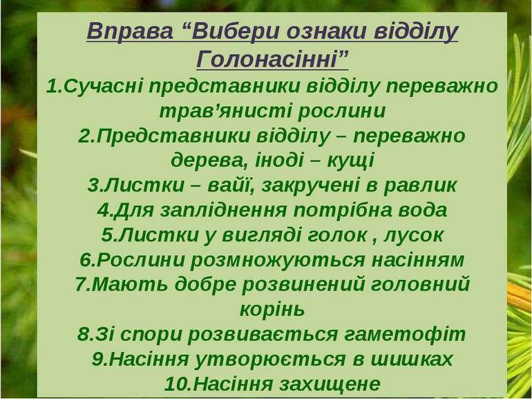 """Вправа """"Вибери ознаки відділу Голонасінні"""" Сучасні представники відділу перев..."""